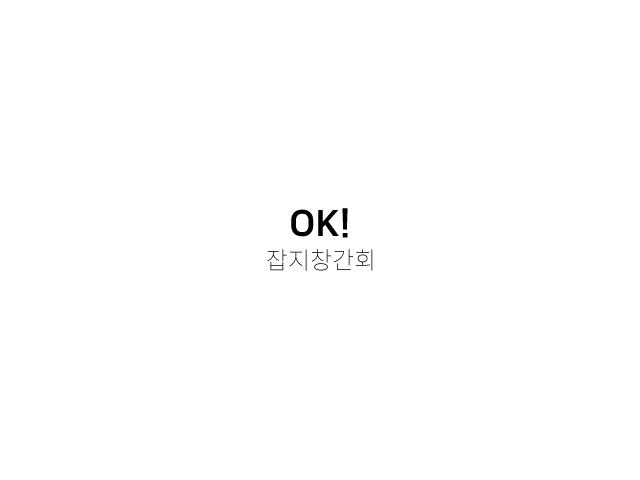 OK! 잡지창간회